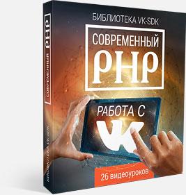 Современный PHP