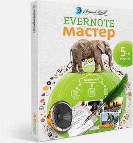Evernote Мастер