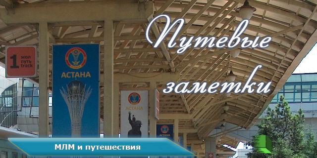 Москва - Астана