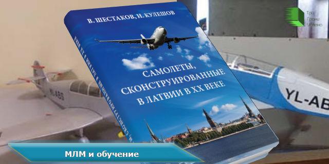 Новая книга о РКИИГА