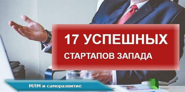 17 стартапов