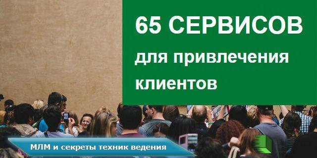 65 сервисов