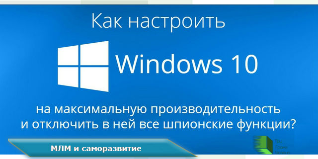 Как настроить Windows 10