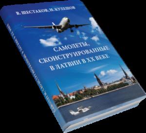 Шестаков В.З. Самолеты, сконструированные в Латвии